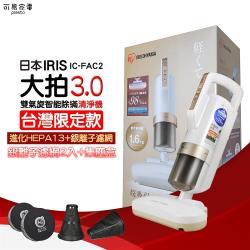 日本IRIS 雙氣旋智能除蟎吸塵器 3.0升級版大全配組(公司貨) IC-FAC2