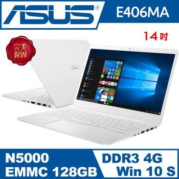 ASUS 華碩 E406MA-0073GN5000 14吋 N5000 四核 平價筆電