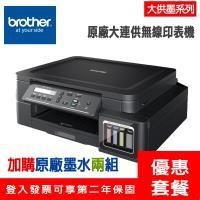 《活動登入可享第二年保固》Brother DCP-T510W 原廠大連供無線印表機 + 兩組墨水