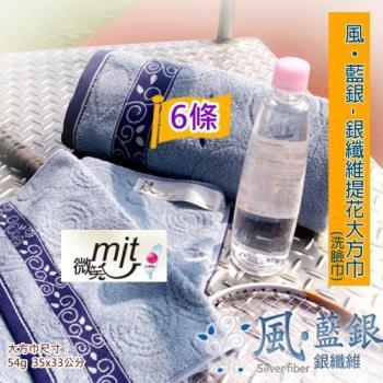 風‧藍銀-銀纖維提花大方巾/洗臉巾(6條裝 小資組) 台灣製毛巾推薦