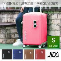 韓版 可摺疊防水牛津布加厚行李箱彈力保護套S(18-20吋)