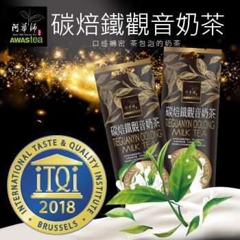 【阿華師茶業】碳焙鐵觀音奶茶(50g/包)