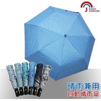【Kasan】三折防風自動開收晴雨傘(水漾藍點)