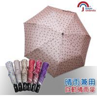【Kasan】三折防風自動開收晴雨傘(粉色花瓣)
