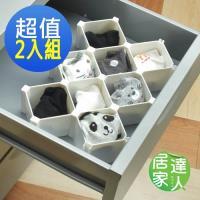 居家達人 蜂巢式分隔收納盒_2色任選 (2組12入)