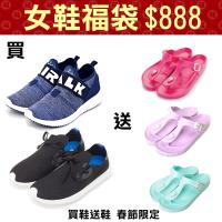 【AIRWALK】超值福袋$888女鞋款