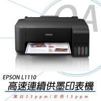 EPSON L1110 高速 單功能 連續供墨複合機 公司貨
