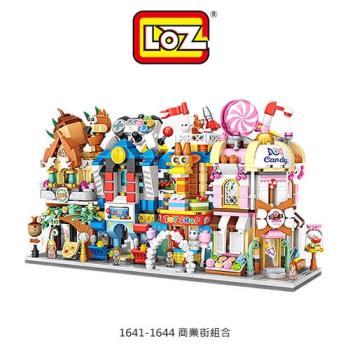 LOZ mini 鑽石積木-1641-1644 街景系列