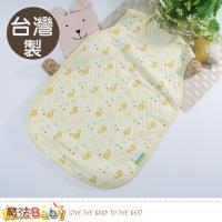 魔法Baby嬰兒寢具 台灣製三層棉保暖防踢背心式睡袋 b0144