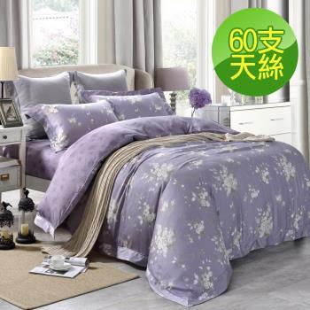 eyah宜雅 百分百60支紗萊賽爾天絲300織紗雙人兩用被床包四件組-紫蜜情調