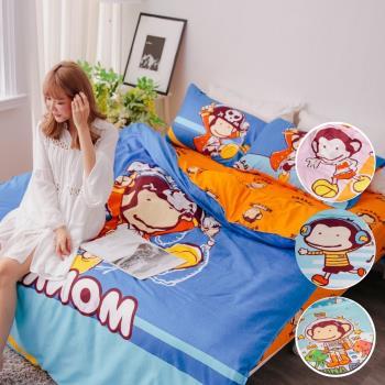 獨家潮牌 BANANA MONKEY 猴子全版印花法藍紗雙人加大床包被套四件組-多色可選