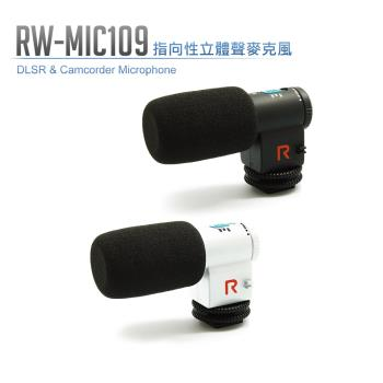 Rowa Japan RW-MIC109 新一代 高感度 指向性 麥克風