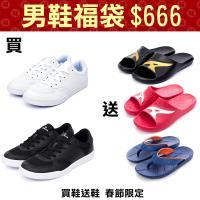 【AIRWALK】超值福袋$666男鞋款