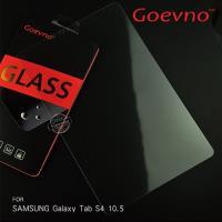 Goevno SAMSUNG Galaxy Tab S4 10.5 玻璃貼