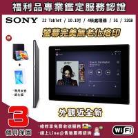 【福利品】SONY Z2 Tablet(3G/16G)10.1吋平板電腦 (贈32G記憶卡 不含底座)