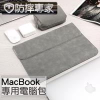 防摔專家 Macbook 13吋吸附式收納袋/保護內袋(附收納小包/深灰)