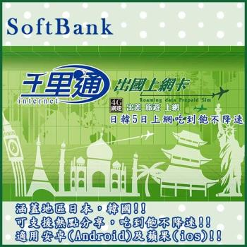 千里通 日本上網卡 韓國上網卡 5天無限上網吃到飽保證不降速上網卡