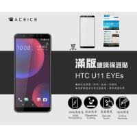 ACEICE  for   HTC U11 EYEs ( 6 吋 )滿版玻璃保護貼