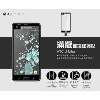 ACEICE  for   HTC U Ultra ( U-1U ) ( 5.7 吋 )滿版玻璃保護貼