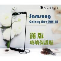 ACEICE for   SAMSUNG Galaxy A6+ A605G ( 6吋 ) 滿版玻璃保護貼
