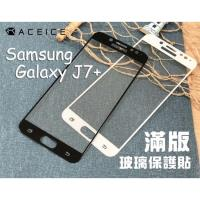 ACEICE  for  SAMSUNG Galaxy J7+ ( C710F ) 5.5吋滿版玻璃保護貼