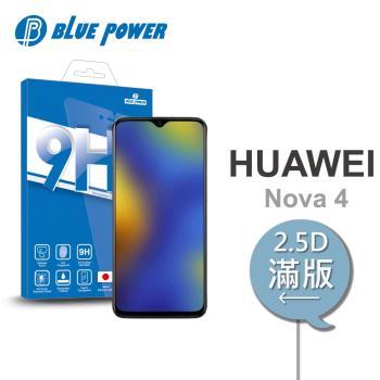 BLUE POWER HUAWEI Nova 4 2.5D滿版 9H鋼化玻璃保護貼 華為 黑