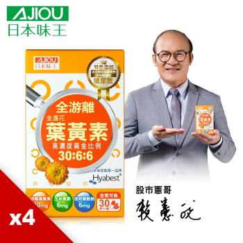 (快速到貨)日本味王  全游離型30:6:6金盞花葉黃素晶亮膠囊(30粒/盒) X4(全素可食)