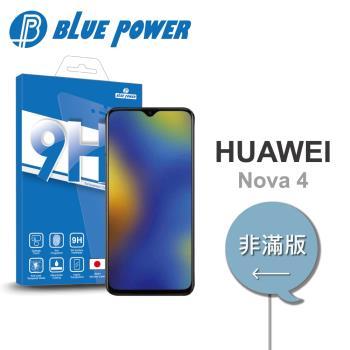 BLUE POWER HUAWEI Nova 4 9H鋼化玻璃保護貼 華為 非滿版