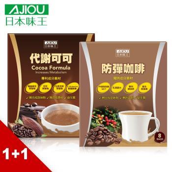 日本味王 防彈咖啡+代謝可可 1+1盒