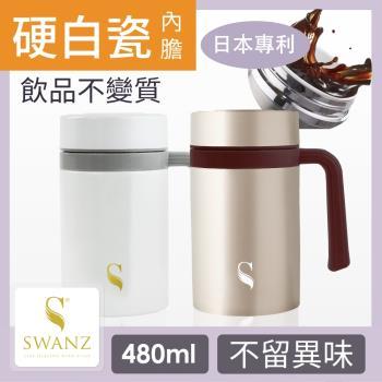 SWANZ 陶瓷保溫馬克杯(2色)- 500ml (日本專利/品質保證)
