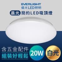 【Everlight 億光】 晨光 20W 簡約圓型 LED吸頂燈(白光)