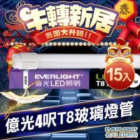 【Everlight 億光】15入組-T8玻璃燈管 18W 4呎(白/黃光)