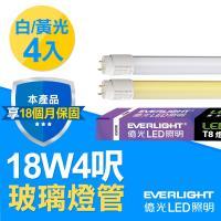 【Everlight 億光】4入組-T8玻璃燈管 18W 4呎(白/黃光)