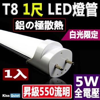 《Kiss Quiet》 T8 1尺/1呎(白光限定)5W LED燈管-1入