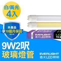 【Everlight 億光】4入組-T8玻璃燈管 9W 2呎(白/黃光 )