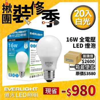 【Everlight 億光】20入組- 16W 全電壓 LED 燈泡 E27 (白/黃光 )