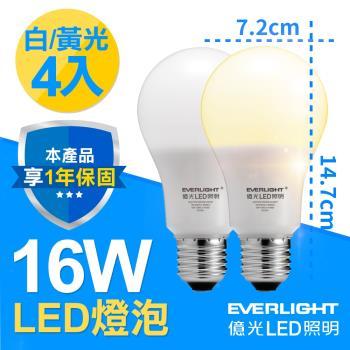 【Everlight 億光】4入組- 16W 全電壓 LED 燈泡 E27 (白/黃光 )