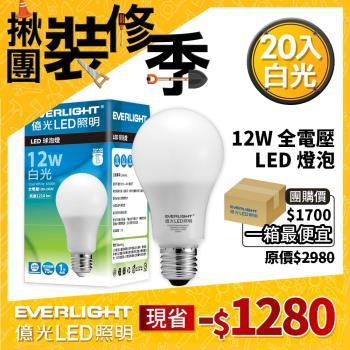 【Everlight 億光】20入組- 12W 全電壓 LED 燈泡 E27 (白/黃光 )
