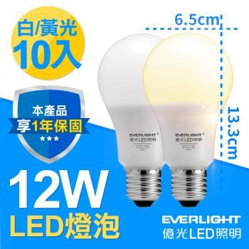【Everlight 億光】10入組- 12W 全電壓 LED 燈泡 E27 (白/黃光 )