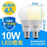 【Everlight 億光】4入組- 10W 全電壓 LED 燈泡 E27 (白/黃光 )