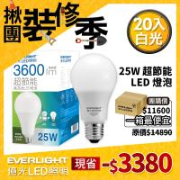 【Everlight 億光】20入組- 25W 超節能 LED 燈泡 全電壓 E27 節能標章 (白/黃光 )