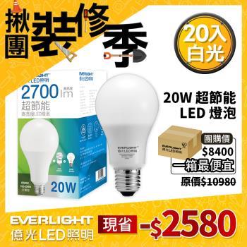 【Everlight 億光】20入組- 20W 超節能 LED 燈泡 全電壓 E27 節能標章 (白/黃光 )
