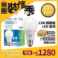 【Everlight 億光】20入組- 13W 超節能 LED 燈泡 全電壓 E27 節能標章 (白/黃光 )