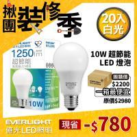 【Everlight 億光】20入組- 10W 超節能 LED 燈泡 全電壓 E27 節能標章 (白/黃光 )