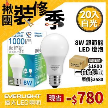 【Everlight 億光】20入組- 8W 超節能 LED 燈泡 全電壓 E27 節能標章 (白/黃光 )