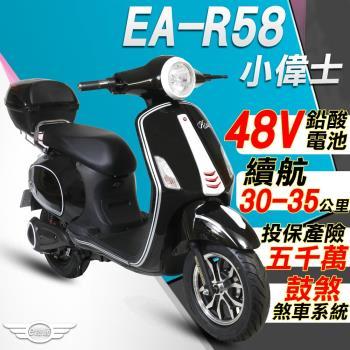 (客約)【e路通】EA-R58  小偉士 48V鉛酸 500W LED大燈 液晶儀表 電動車 (電動自行車)