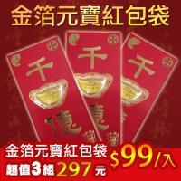 日本開運招財金箔元寶紅包袋-超值3入組(加贈開運錢母-含開光)-A1寶石