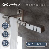 [GCurtain] 工業風-時尚風格金屬窗簾桿套件組 (70~120公分 現代 北歐風格 簡約美學)