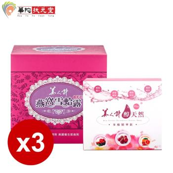 華陀扶元堂 燕窩雪蛤露3盒(6瓶/盒) +醇天然多酚精華飲Plus 1盒(12包/盒)