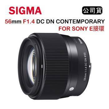 SIGMA 56mm F1.4 DC DN CONTEMPORARY FOR SONY E接環 (公司貨)